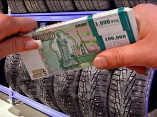 Выкуп (обмен) шин и дисков, дорого !
