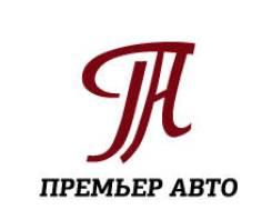 """Юрист. ООО """"Премьер Авто"""". Улица Светланская 85"""