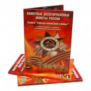 Альбом для 10 рублей ГВС капсульный