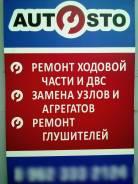Продам авторемонт