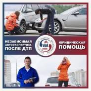 Экспертиза транспортных средств после ДТП