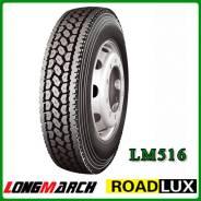 Long March LM516. Всесезонные, 2017 год, без износа, 1 шт