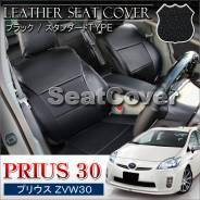 Чехол. Toyota: Alphard, Prius, Hilux Surf, Mark X, Land Cruiser, Harrier, Land Cruiser Prado