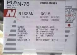 Помпа водяная. Nissan: Bluebird Sylphy, Bluebird, Avenir, Wingroad, Primera Camino, AD, Tino, Pulsar, Expert, Sunny, Almera, Primera Двигатели: QG15DE...