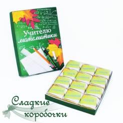 Шоколадные конфеты (шокобокс) с пожеланием Учителю математики!