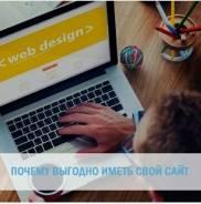 Создание сайтов, интернет магазинов