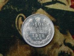 10 копеек 1914 года Unc