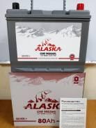 Alaska. 80А.ч., Обратная (левое), производство Корея