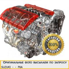 Двигатель в сборе. Suzuki: Every, Cara, Alto, Kei, Jimny, Cappuccino, Cervo, Wagon R, Works, Carry Truck Двигатель F6A. Под заказ