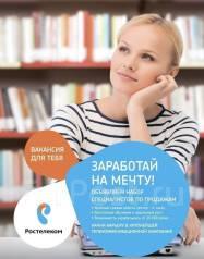 Агент по продажам. ПАО Ростелеком. Владивосток