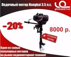 Hangkai. 3,50л.с., 2-тактный, бензиновый, нога S (381 мм), Год: 2017 год. Под заказ