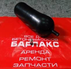 Балон гидроаккумулятора бетононасоса 6л 22мм (большой). KCP