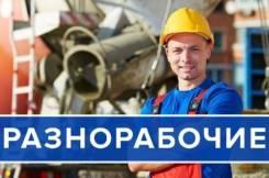 """Разнорабочий. ООО """"Бэст"""""""