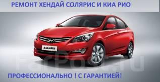 Ремонт Хендай Солярис и Киа Рио в Барнауле