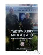 """Книга """"Тактическая медицина современной иррегулярной войны"""" Ю. Евич"""