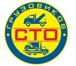 Ремонт любой грузовой техники