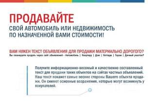Текст объявления работа дому как подать объявление на красноярсккий сайт