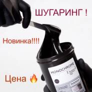 "Шугаринг ""black"" по сладкой цене"