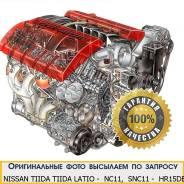 Двигатель в сборе. Nissan Latio Nissan Tiida, NC11 Nissan Tiida Latio, SNC11 Двигатель HR15DE. Под заказ
