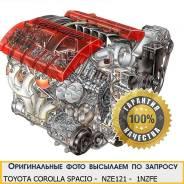 Двигатель в сборе. Toyota Corolla Spacio, NZE121, NZE121N Двигатель 1NZFE. Под заказ