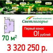 3-комнатная, улица Светлогорская 15/1. 9 км, агентство, 69 кв.м.