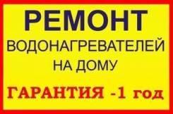 Профессиональный ремонт титанов Термекс и др. Новый. В. Надеждинск