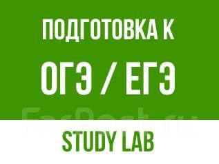 Центр репетиторских услуг Study LAB. Подготовка к ЕГЭ, ОГЭ.
