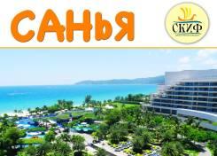 Санья. Пляжный отдых. Туры на Санья от 7 до 22 дней