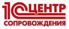 Внедрение и сопровождение 1С в Хабаровске и на Дальнем Востоке