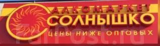 """Товаровед. ООО """"Солнышко"""" Сеть алкомаркетов. Улица Магнитогорская"""
