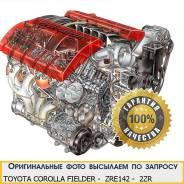 Двигатель в сборе. Toyota Corolla Fielder, ZRE142, ZRE142G Двигатели: 2ZRFE, 2ZRFAE. Под заказ