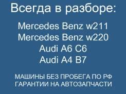 Авторазбор Mercedes Benz w211, Mercedes w220, Audi A6 C6, Audi A4 B7