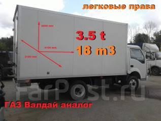 JBC SY1041. ГАЗ Валдай аналог термос под легковые права, 3 200 куб. см., 3 497 кг.