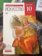 Искусство, МХК.