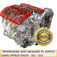 Двигатель в сборе. Subaru Impreza, GG2 Двигатель EJ15. Под заказ
