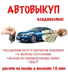 Любой. Автовыкуп Владивосток! Срочно! Быстро! В Любом Состоянии! Звони!