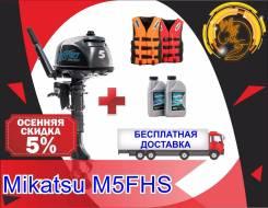 Mikatsu. 5,00л.с., 2-тактный, бензиновый, нога S (381 мм), Год: 2017 год. Под заказ из Новосибирска