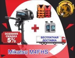 Mikatsu. 4,00л.с., 2-тактный, бензиновый, нога S (381 мм), Год: 2017 год. Под заказ из Новосибирска