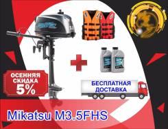 Mikatsu. 3,50л.с., 2-тактный, бензиновый, нога S (381 мм), Год: 2017 год. Под заказ из Новосибирска