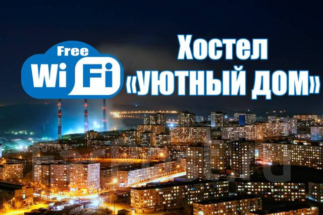 """Хостел """"Уютный дом"""" на Тихой. от 350* рублей сутки."""