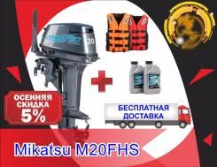 Mikatsu. 20,00л.с., 2-тактный, бензиновый, нога S (381 мм), Год: 2017 год. Под заказ из Новосибирска