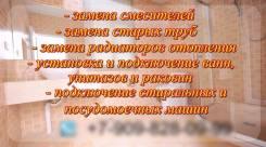 Сантехнические работы. Услуги сантехников в Комсомольске-на-Амуре.