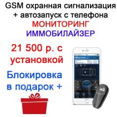 GSM охранная сигнализация С установкой Agent MS PRO