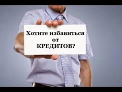 Юридическая помощь по Кредитным Долгам!