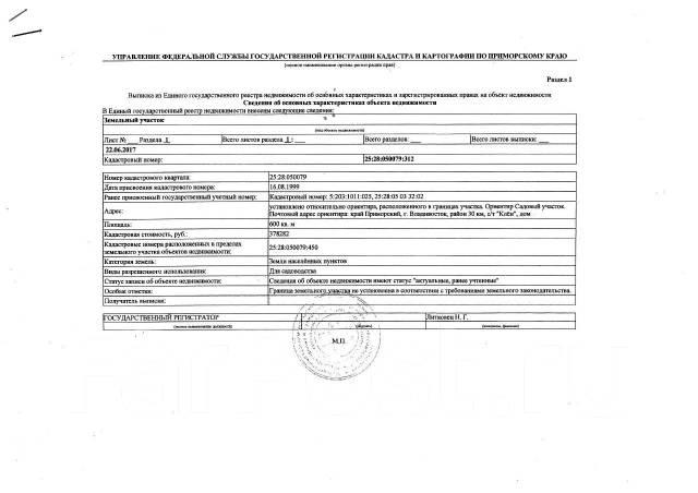 """Продается дача 30км с/т """"Клен"""". От агентства недвижимости (посредник). Документ на объект для покупателей"""