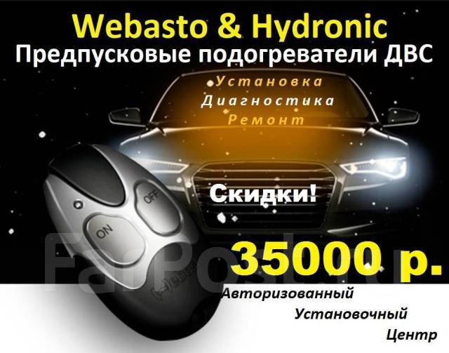 Подогреватели ДВС - Webasto & Hydronic / Ремонт / Продажа