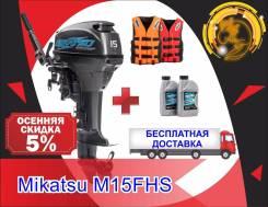 Mikatsu. 15,00л.с., 2-тактный, бензиновый, нога S (381 мм), Год: 2017 год. Под заказ из Новосибирска