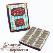 Шоколадный набор (шокобокс) с пожеланием Самому лучшему папе!