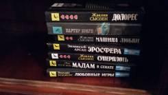 Откровенные романы для взрослых за рубль!