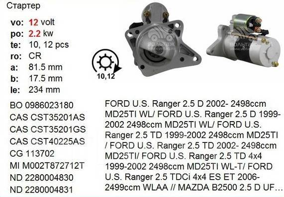 Стартер. Mazda BT-50, J97M Mazda B-Series, UN Mazda MPV, LVLR Mazda Bongo Friendee Ford Ranger Ford Cargo Двигатели: MZRCD, WL, WLT, WLAA